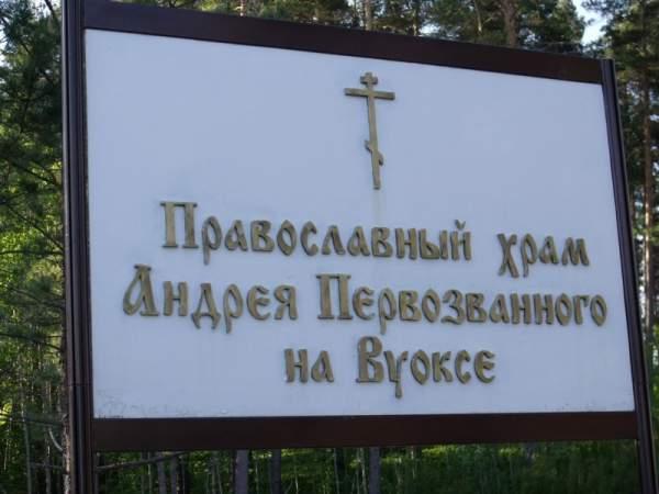 pravoslavna crkva svetog andreja