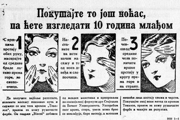 stare reklame