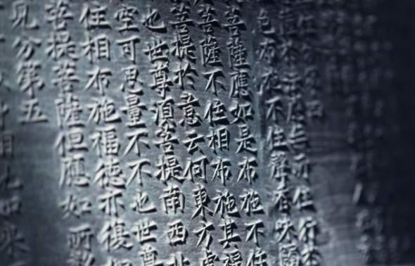 kinesko_pismo