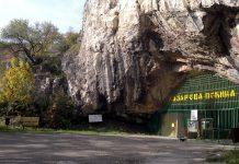 Lazareva pećina